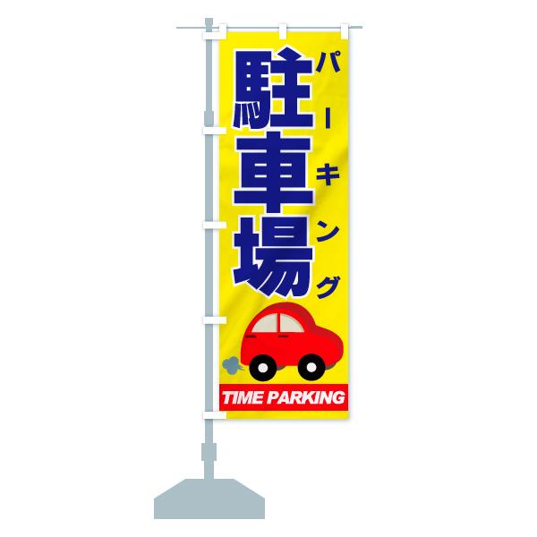 のぼり旗 駐車場 パーキング TIME PARKINGのデザインCの設置イメージ