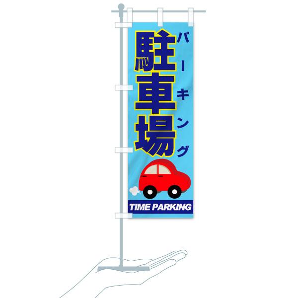 のぼり旗 駐車場 パーキング TIME PARKINGのデザインAのミニのぼりイメージ
