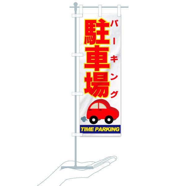 のぼり旗 駐車場 パーキング TIME PARKINGのデザインBのミニのぼりイメージ