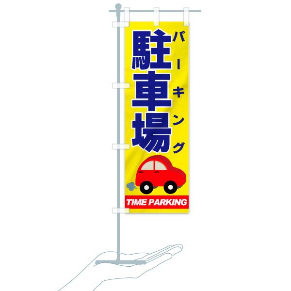 のぼり旗 駐車場 パーキング TIME PARKINGのデザインCのミニのぼりイメージ