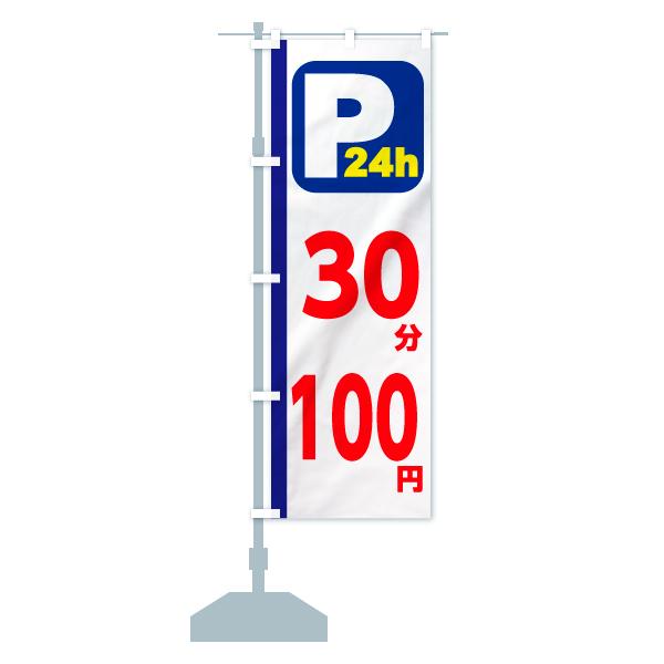 【値替無料】 のぼり旗 P24h 30分100円のデザインAの設置イメージ