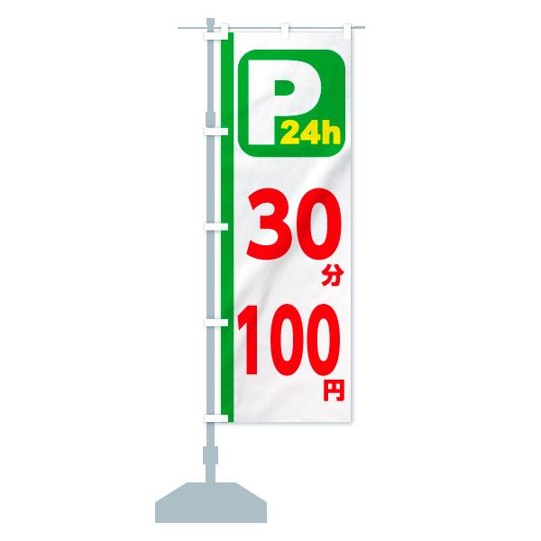 【値替無料】 のぼり旗 P24h 30分100円のデザインBの設置イメージ