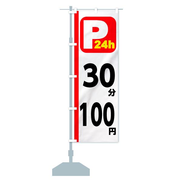 【値替無料】 のぼり旗 P24h 30分100円のデザインCの設置イメージ