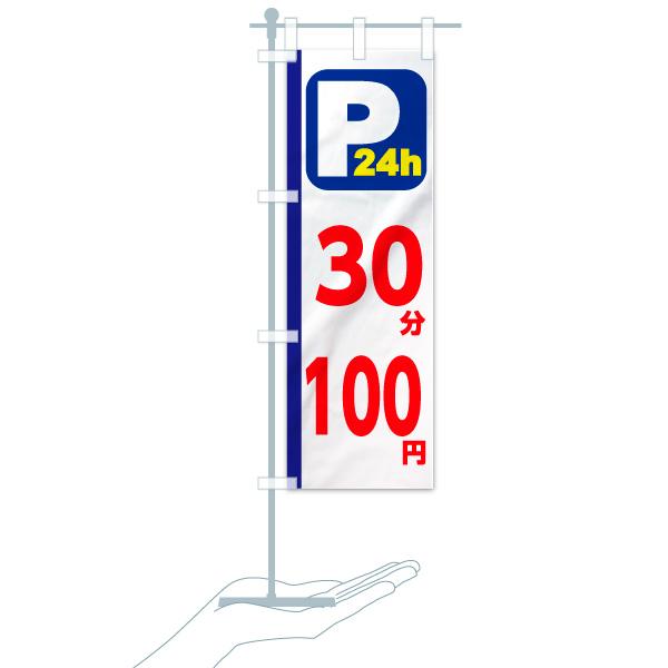 【値替無料】 のぼり旗 P24h 30分100円のデザインAのミニのぼりイメージ