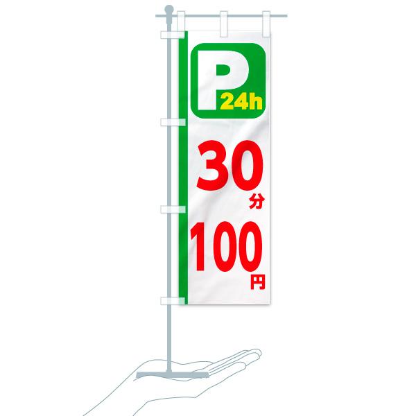 【値替無料】 のぼり旗 P24h 30分100円のデザインBのミニのぼりイメージ