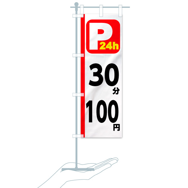 【値替無料】 のぼり旗 P24h 30分100円のデザインCのミニのぼりイメージ