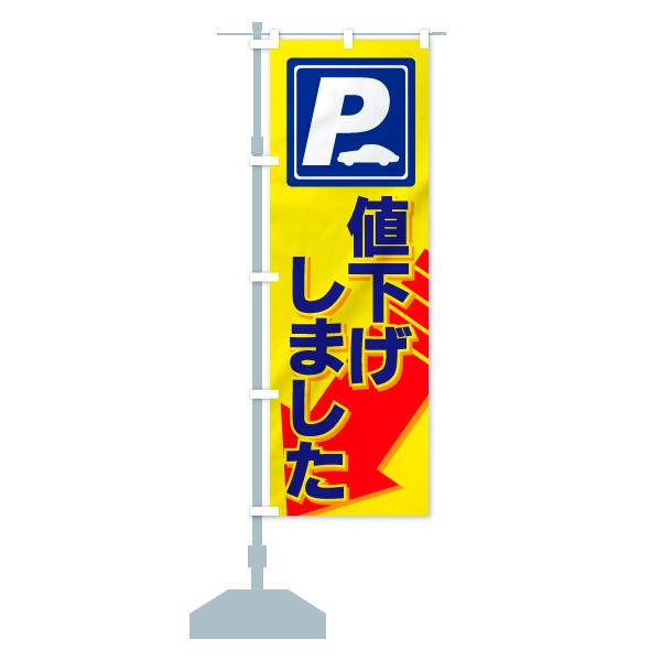のぼり パーキング のぼり旗のデザインBの設置イメージ