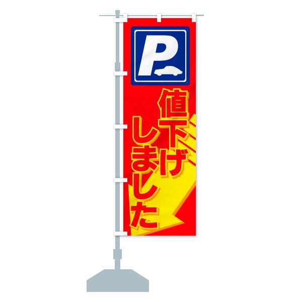 のぼり パーキング のぼり旗のデザインCの設置イメージ