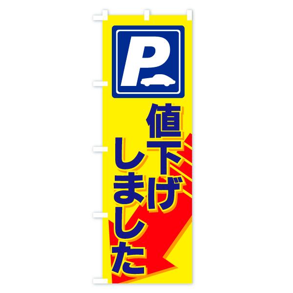 のぼり旗 パーキング P 値下げしましたのデザインBの全体イメージ