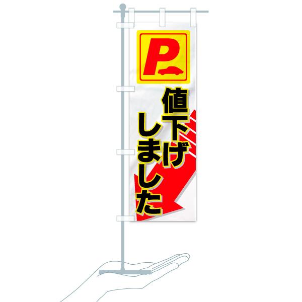 のぼり パーキング のぼり旗のデザインAのミニのぼりイメージ