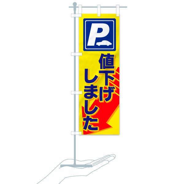 のぼり パーキング のぼり旗のデザインBのミニのぼりイメージ