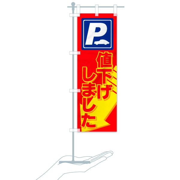 のぼり パーキング のぼり旗のデザインCのミニのぼりイメージ