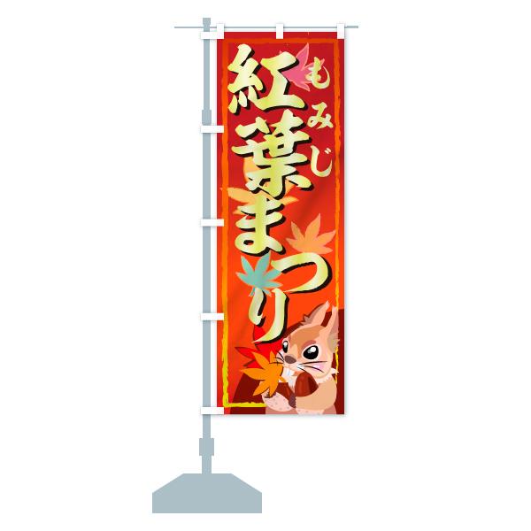 のぼり旗 紅葉まつり もみじのデザインAの設置イメージ