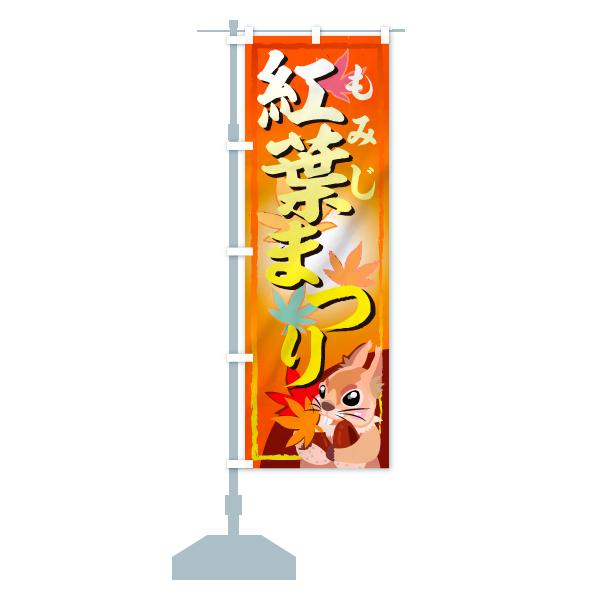 のぼり旗 紅葉まつり もみじのデザインCの設置イメージ