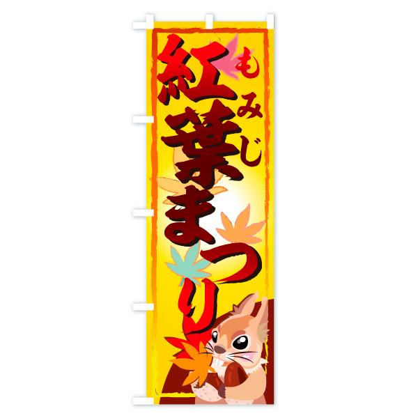 紅葉まつりのぼり旗のデザインBの設置イメージ