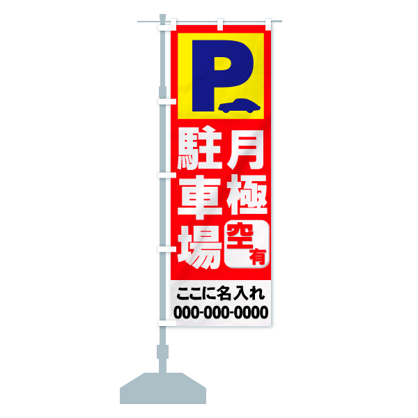 【名入無料】 のぼり旗 月極駐車場 空有 PのデザインCの設置イメージ