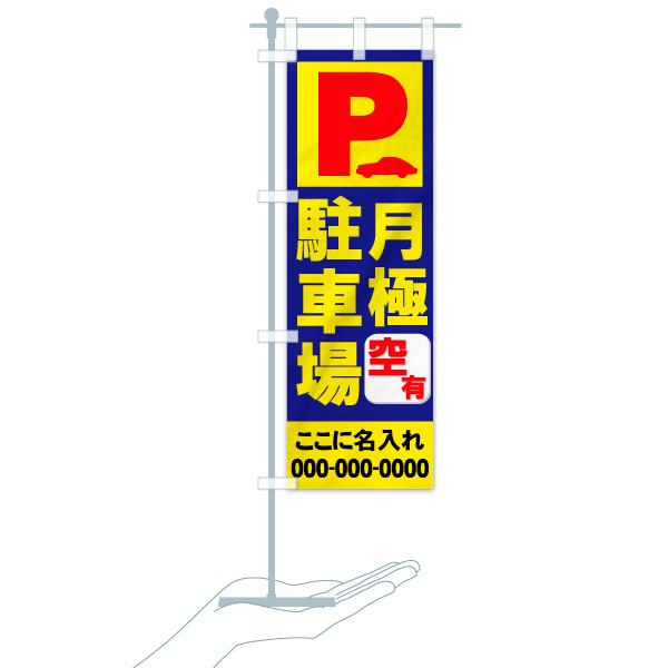 【名入無料】 のぼり旗 月極駐車場 空有 PのデザインAのミニのぼりイメージ