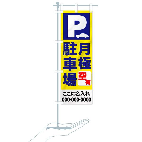 【名入無料】 のぼり旗 月極駐車場 空有 PのデザインBのミニのぼりイメージ