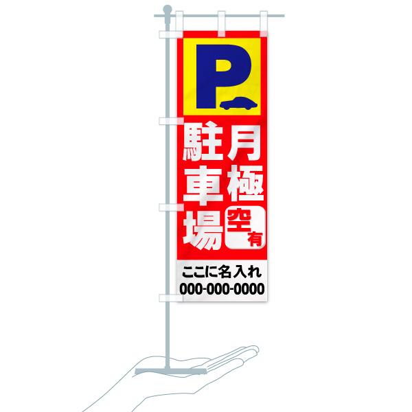 【名入無料】 のぼり旗 月極駐車場 空有 PのデザインCのミニのぼりイメージ