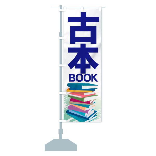 古本のぼり旗 BOOKのデザインAの設置イメージ