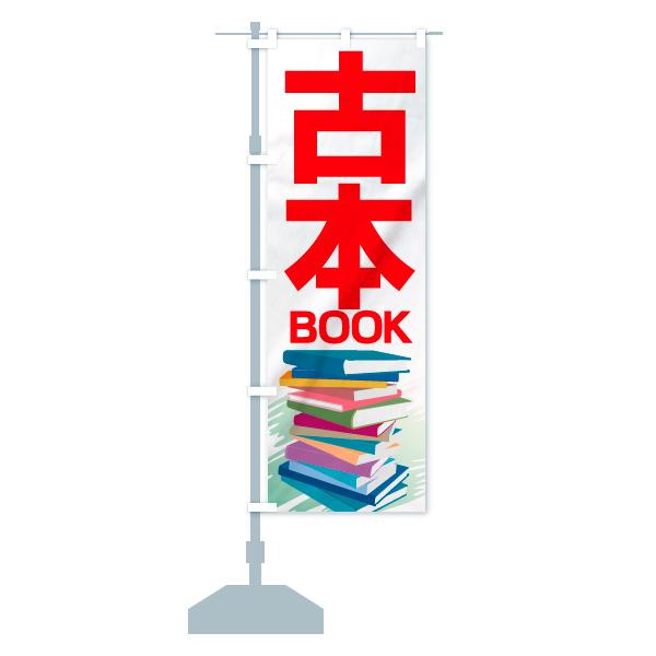 古本のぼり旗 BOOKのデザインBの設置イメージ