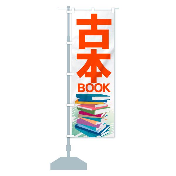のぼり旗 古本 BOOKのデザインCの設置イメージ
