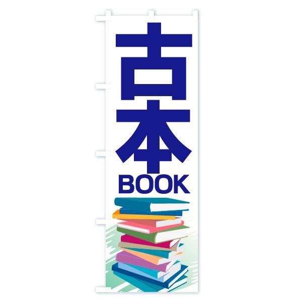 古本のぼり旗 BOOKのデザインAの全体イメージ