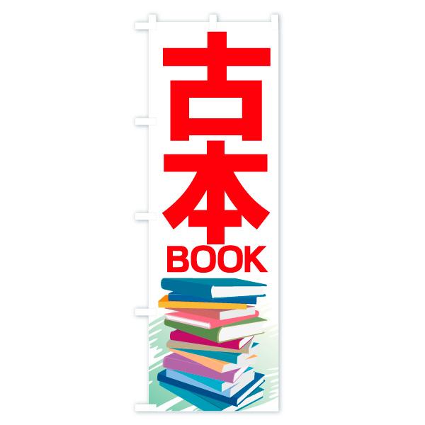 古本のぼり旗 BOOKのデザインBの全体イメージ