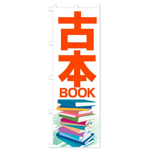 古本のぼり旗 BOOKのデザインCの全体イメージ