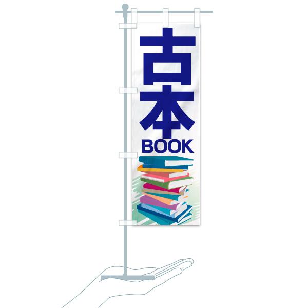 のぼり旗 古本 BOOKのデザインAのミニのぼりイメージ