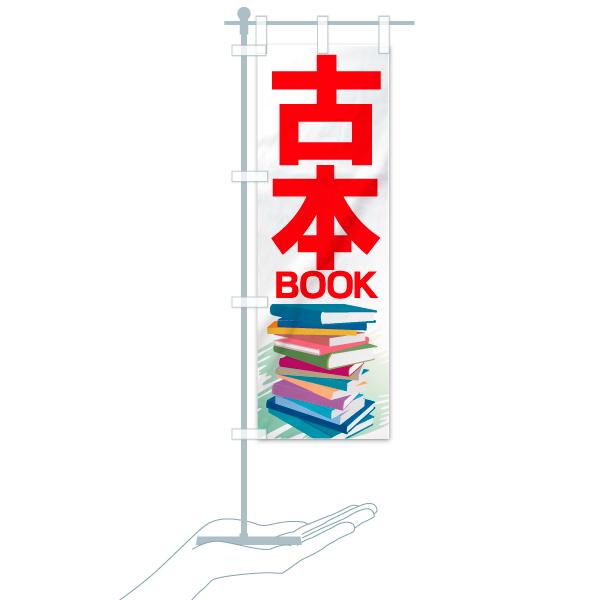 のぼり旗 古本 BOOKのデザインBのミニのぼりイメージ