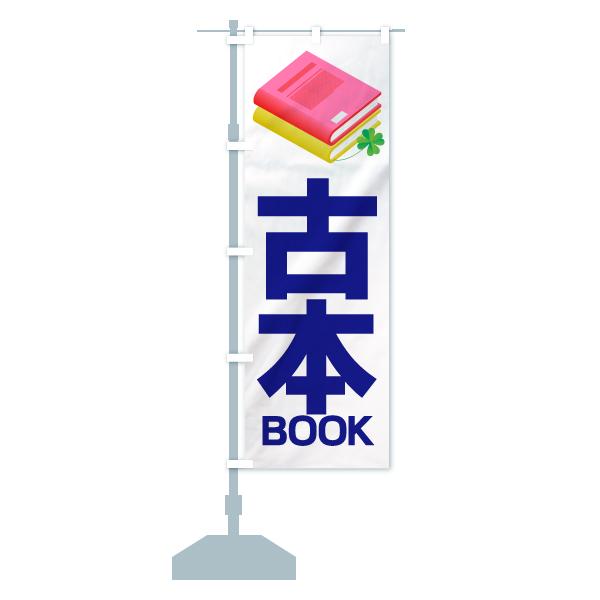 のぼり旗 古本 BOOKのデザインAの設置イメージ