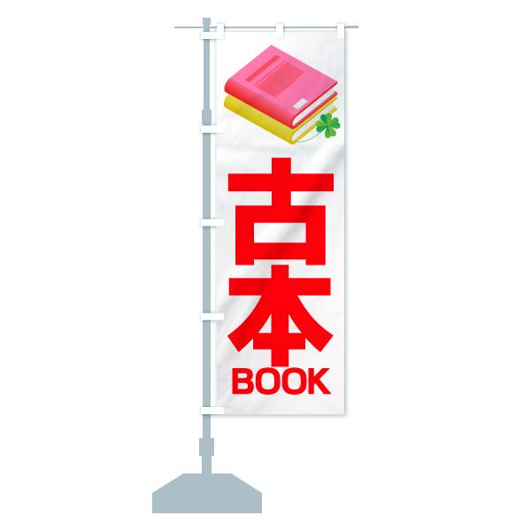 のぼり旗 古本 BOOKのデザインBの設置イメージ