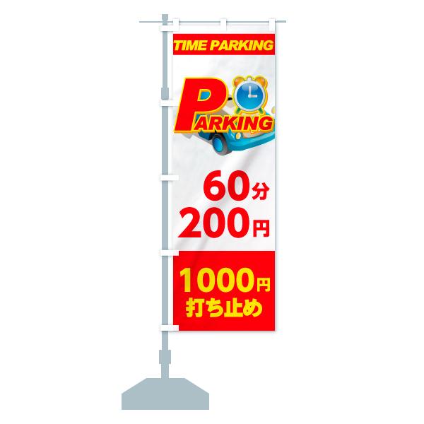 【値替無料】 のぼり旗 PARKING 60分 200円 TIME PARKING 1000円のデザインAの設置イメージ