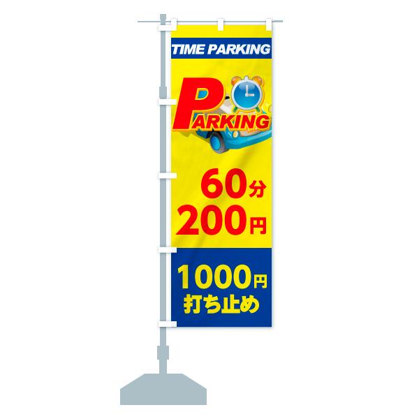 【値替無料】 のぼり旗 PARKING 60分 200円 TIME PARKING 1000円のデザインBの設置イメージ