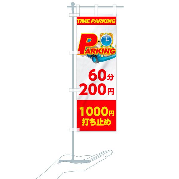 【値替無料】 のぼり旗 PARKING 60分 200円 TIME PARKING 1000円のデザインAのミニのぼりイメージ