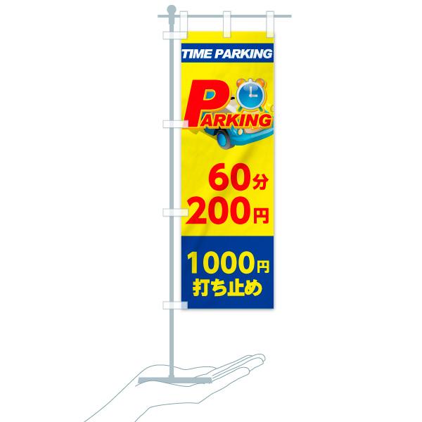 【値替無料】 のぼり旗 PARKING 60分 200円 TIME PARKING 1000円のデザインBのミニのぼりイメージ