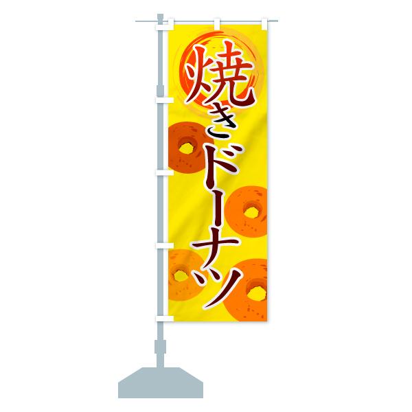 のぼり旗 焼きドーナツのデザインAの設置イメージ