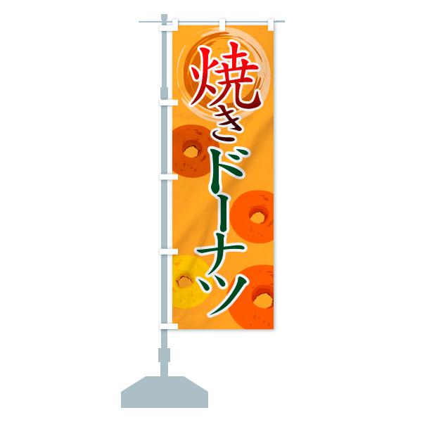 のぼり旗 焼きドーナツのデザインBの設置イメージ
