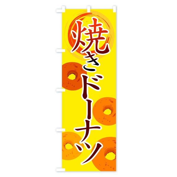 のぼり旗 焼きドーナツのデザインAの全体イメージ