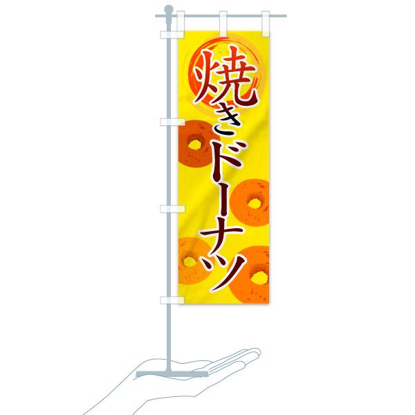 のぼり旗 焼きドーナツのデザインAのミニのぼりイメージ