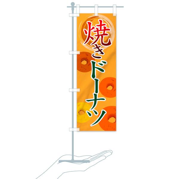 のぼり旗 焼きドーナツのデザインBのミニのぼりイメージ