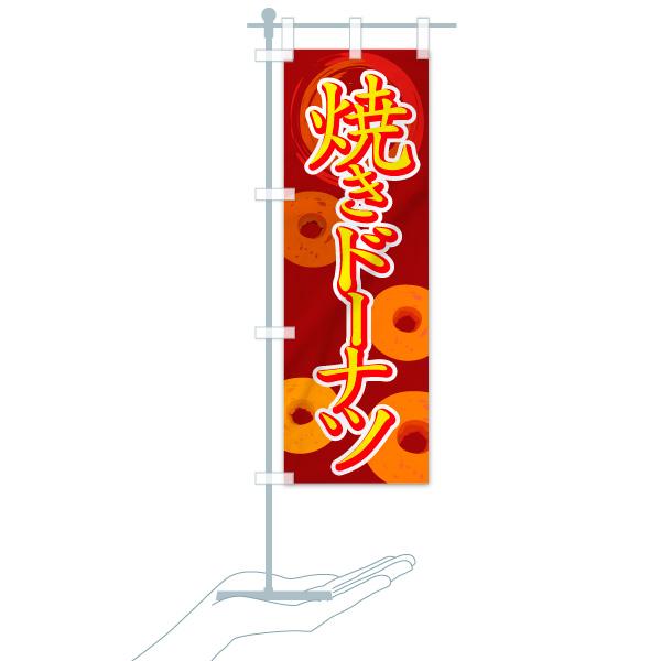 のぼり旗 焼きドーナツのデザインCのミニのぼりイメージ
