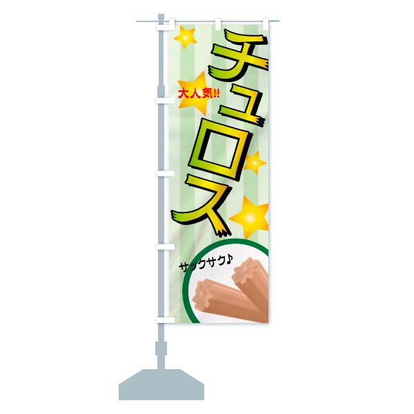 のぼり旗 チュロス 大人気 サックサク♪のデザインCの設置イメージ
