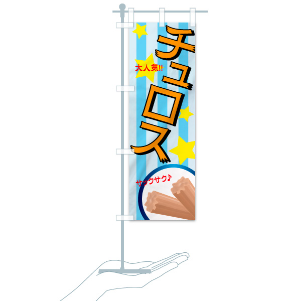 のぼり旗 チュロス 大人気 サックサク♪のデザインBのミニのぼりイメージ
