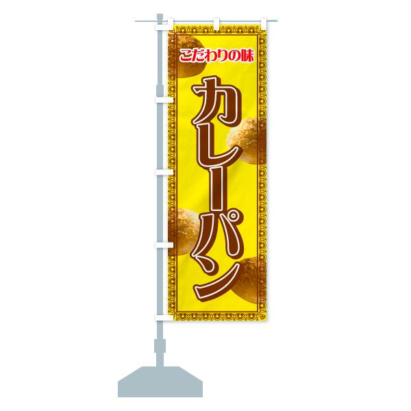 のぼり旗 カレーパン こだわりの味のデザインAの設置イメージ