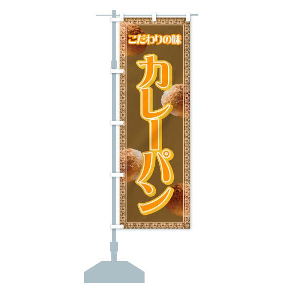 のぼり旗 カレーパン こだわりの味のデザインCの設置イメージ