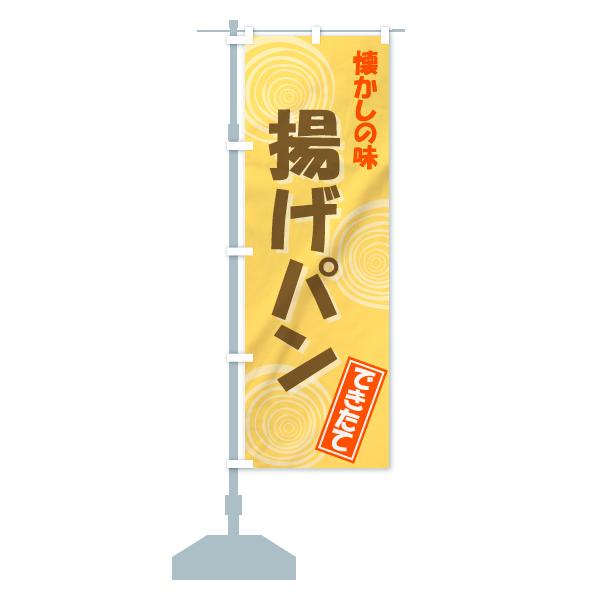 のぼり 揚げぱん のぼり旗のデザインBの設置イメージ