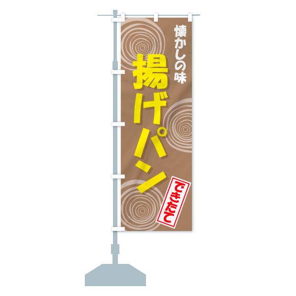 のぼり 揚げぱん のぼり旗のデザインCの設置イメージ