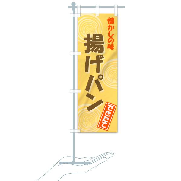 のぼり 揚げぱん のぼり旗のデザインBのミニのぼりイメージ